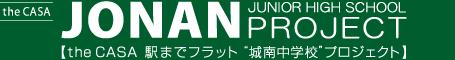 城南 ザ・カーサシリーズ 城南中学校プロジェクト the CASA JONAN JUNIOR HIGH SCHOOL-PROJECT