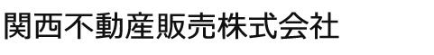 奥天神町、全11区画分譲|関西不動産販売株式会社