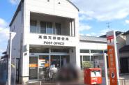 高槻天神郵便局