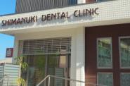 しまぬき歯科クリニック
