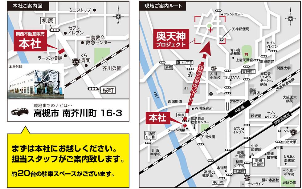 奥天神町、奥天神プロジェクト|関西不動産販売株式会社 ザ・カーサ奥天神プロジェクト 地図
