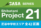 芝谷プロジェクト21