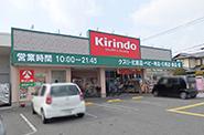 キリン堂高槻柳川店 ザ・カーサ富田駅前プロジェクト 周辺環境