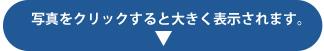 写真をクリックすると大きく表示されます ザ・カーサシリーズ富田駅前プロジェクト