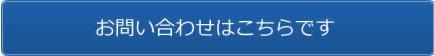 ザ・カーサシリーズ富田駅前プロジェクトについてのお問い合わせはこちらです。