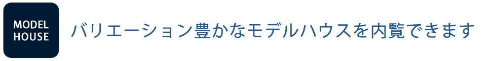 ザ・カーサシリーズ、高槻市富田駅前のバリエーション豊かなモデルハウスを内覧できます