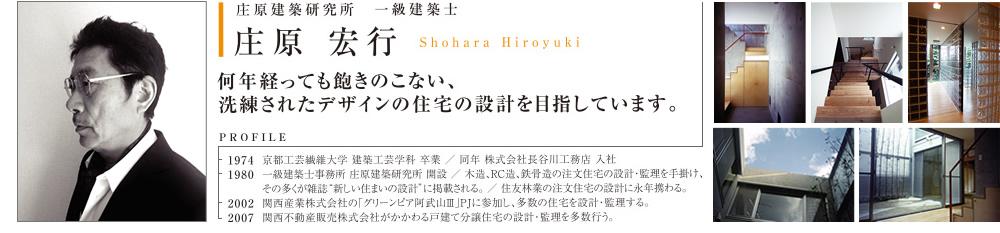 富田の建築家 庄原宏行|ザ・カーサシリーズ富田駅前プロジェクト